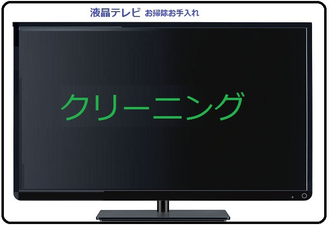 DIMハウスクリーニング:リビング編 今回は、液晶テレビのお手入れに挑戦