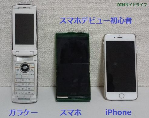 スマートフォン初心者:デビューへの道:購入前編