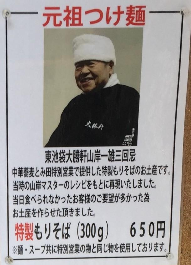 つけ麺王の山岸一雄