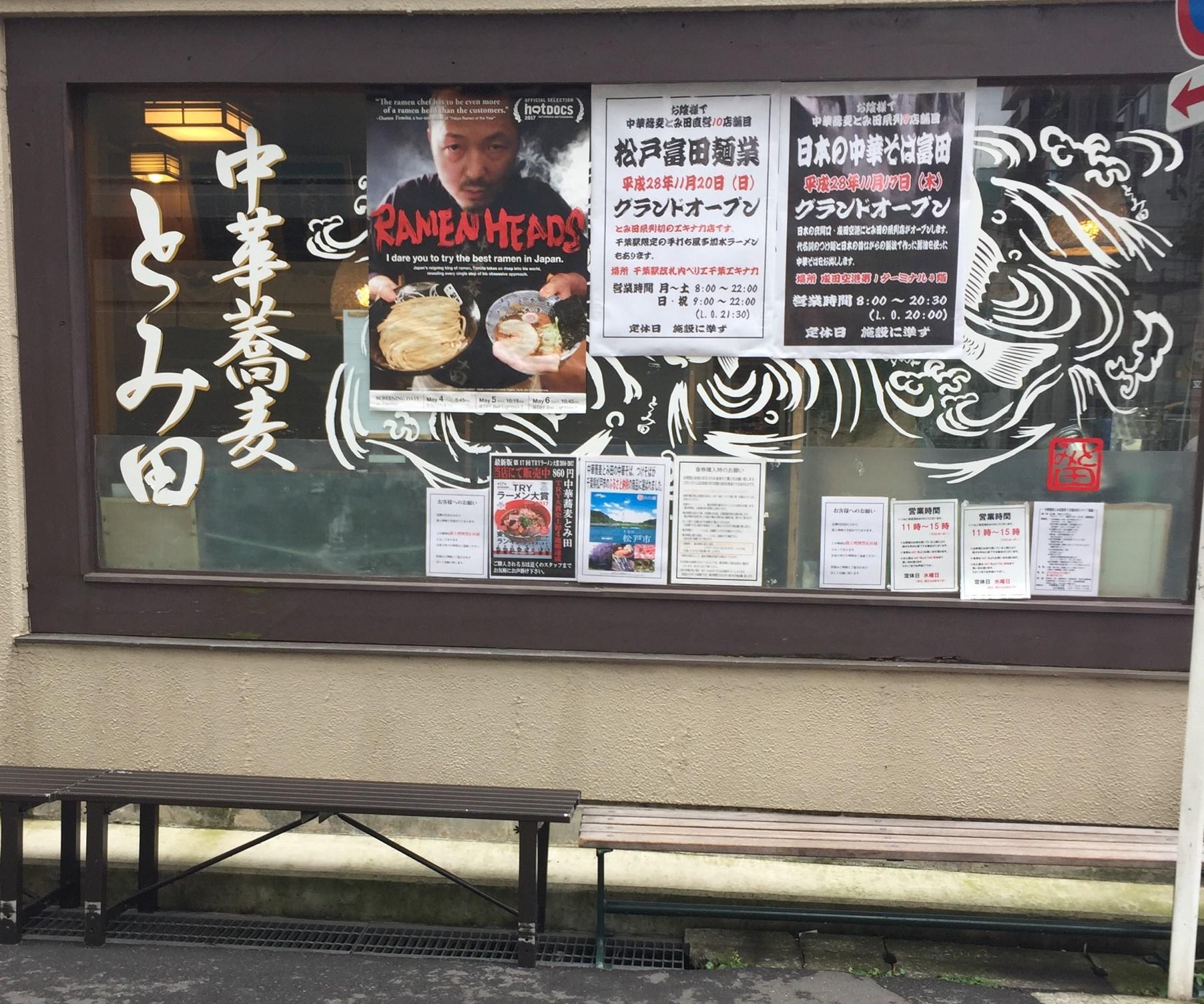中華蕎麦-とみ田のベンチ