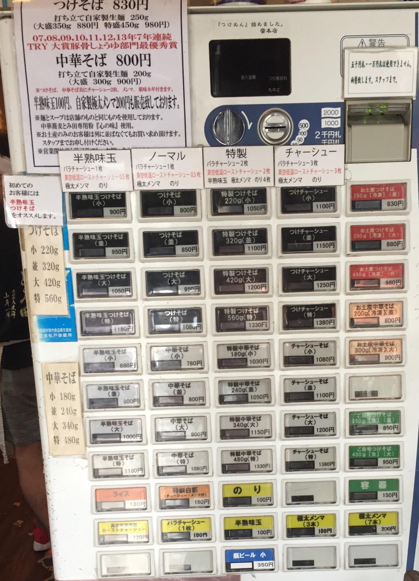 中華蕎麦-とみ田券売機