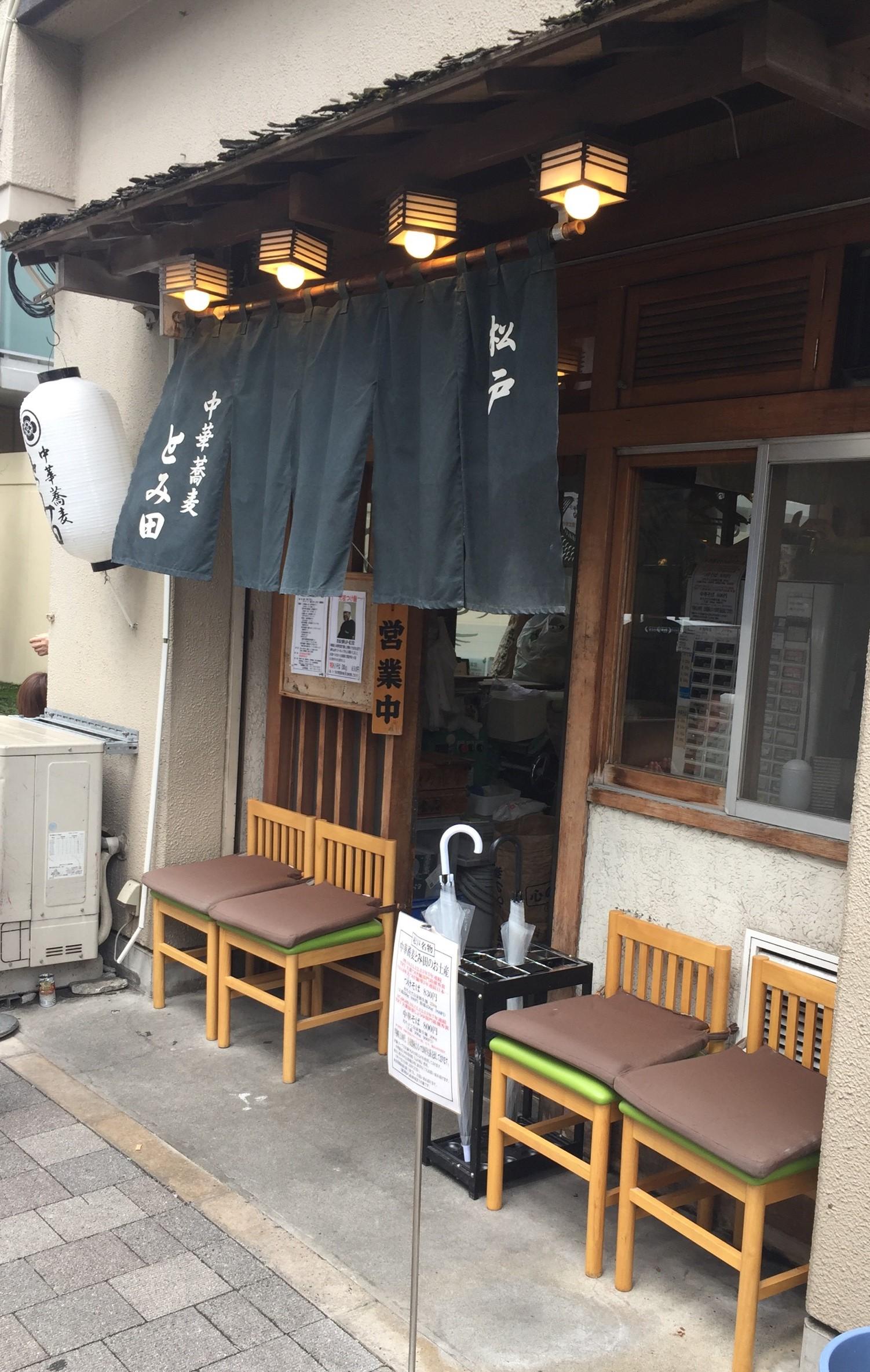 中華蕎麦とみ田店前