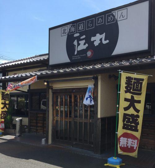 【外食スポット】越谷市大間野町にある らーめん店の北海道らぁめん 伝丸 越谷店に行ってきました