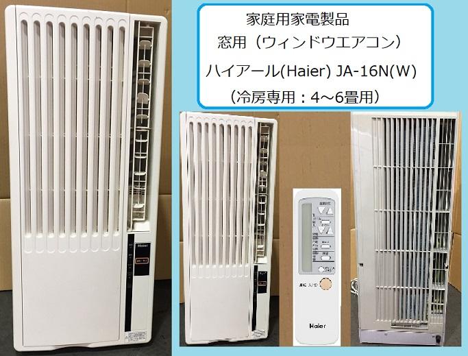 【DIM】窓用エアコン(ウィンドウエアコン)のファン掃除と分解方法ハイアール(Haier) JA-16N(W)(冷房専用:4~6畳用)