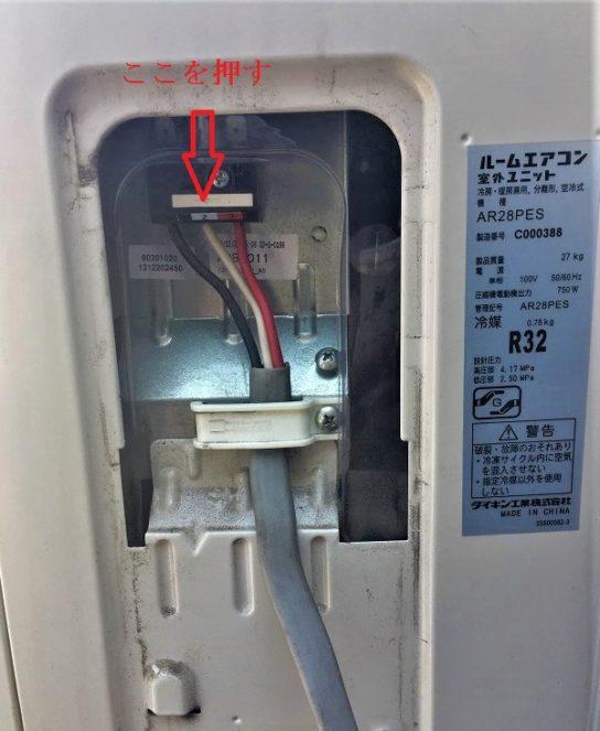 室外機電源コード