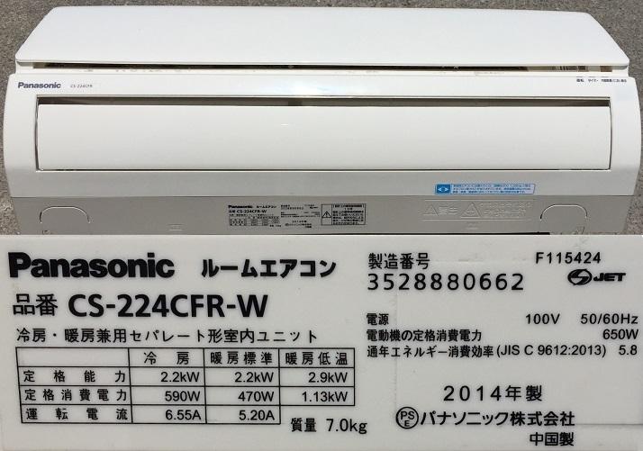 ルームエアコン:CS-224CFR-W