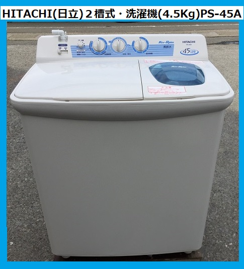 【ハウスクリーニングDIM】HITACHI・日立2槽式洗濯機(4.5Kg)PS-45Aお手入れ・分解方法