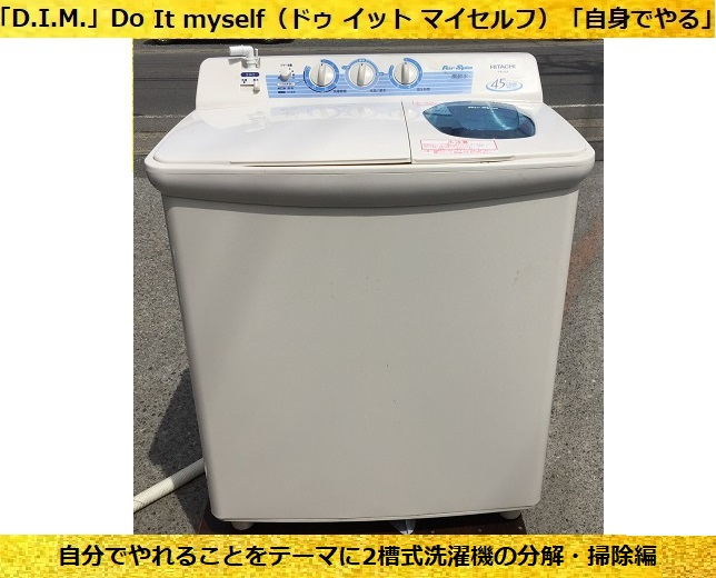 HITACHI(日立)2槽式・洗濯機(4.5Kg)PS-45A