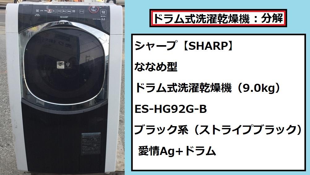 ES-HG92G-BTOP