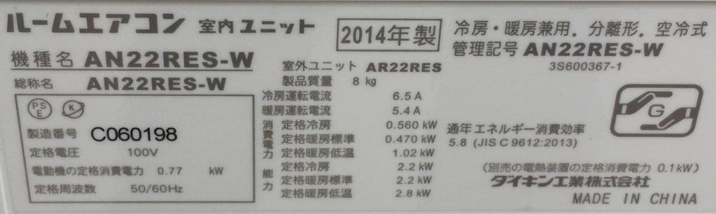 an22res