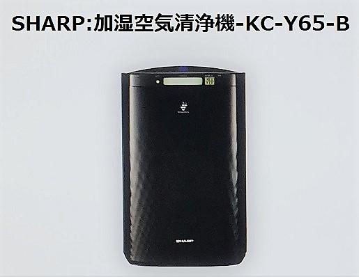 シャープ:プラズマクラスター付き加湿空気清浄機(KC-Y65-B)のお手入れとフィルター交換時期について