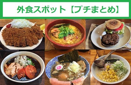 【プチまとめ】外食スポット:編