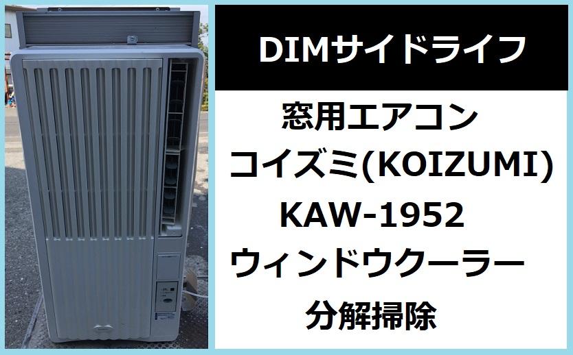 【DIM】コイズミ(KOIZUMI)窓用エアコンKAW-1952自分でウィンドウクーラー(エアコン)分解掃除