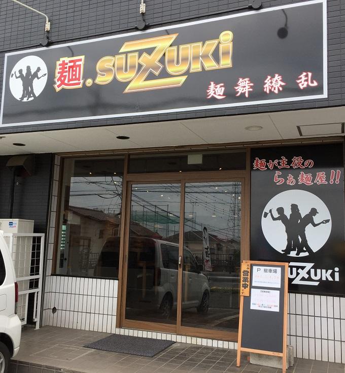 麺・suzuki