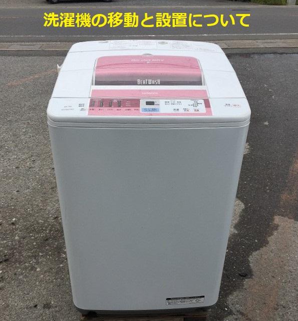 【引越】洗濯機の移動・運搬・設置に必要なポイントと脱水が出来ない洗濯機の水抜き方法