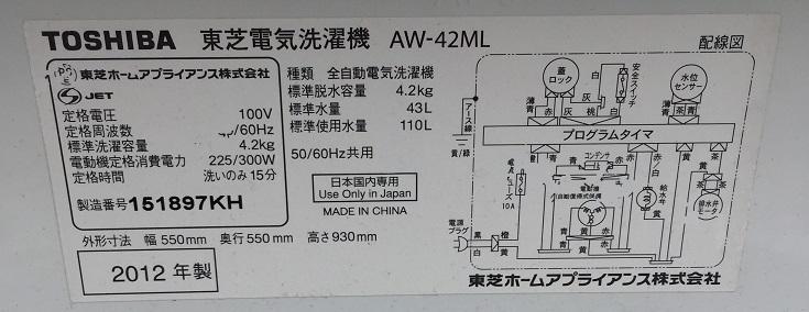 AW-42ML-W