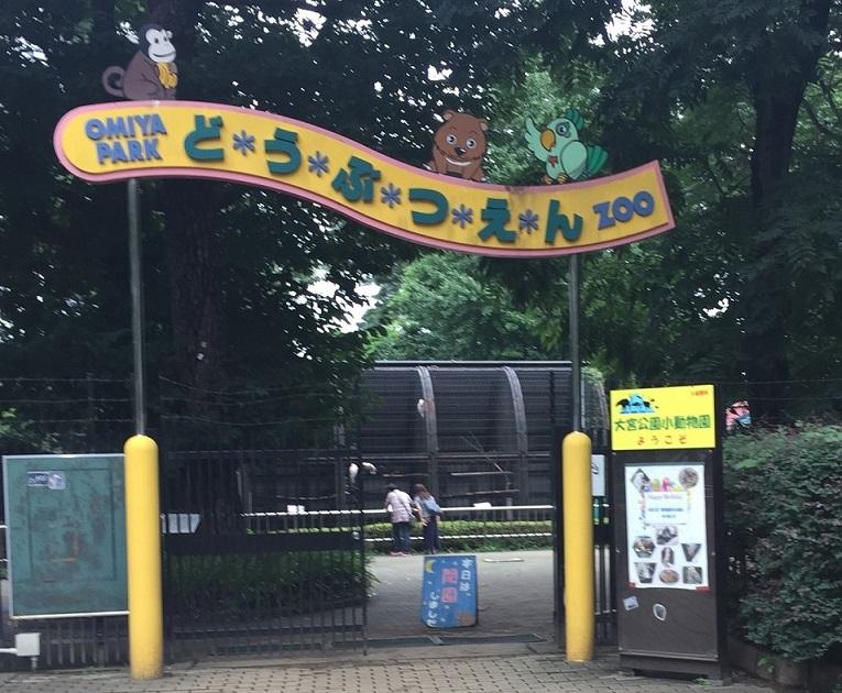 【観光スポット】赤ちゃんを初動物園に連れて行くのに最適な大宮公園小動物園