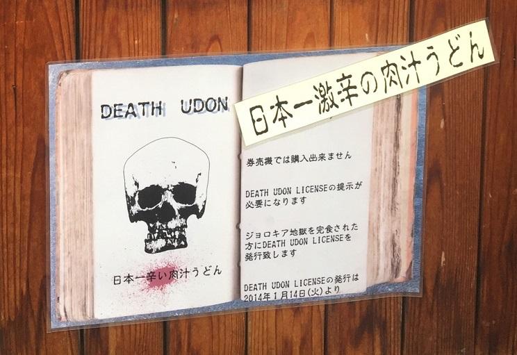 【外食スポット:うどん】さいたま市中央区の『武蔵野うどん藤原』に行ってきました。