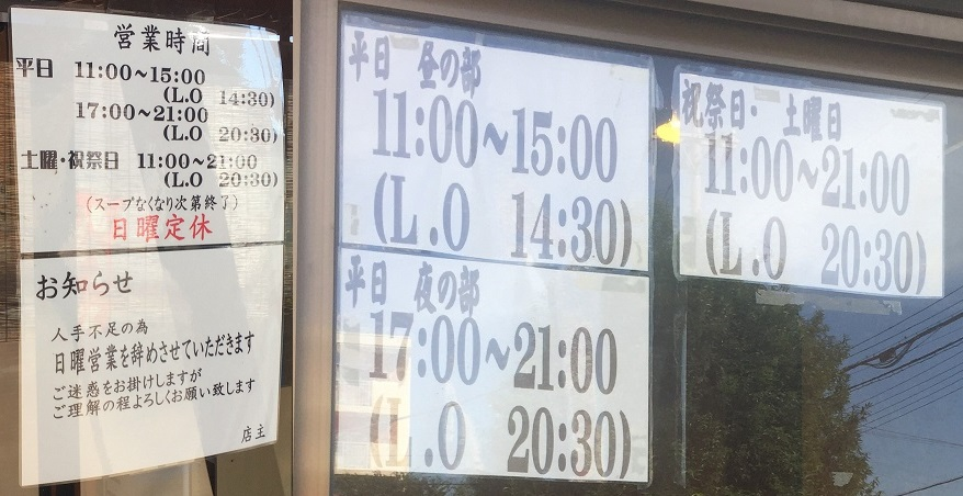 営業時間business hours