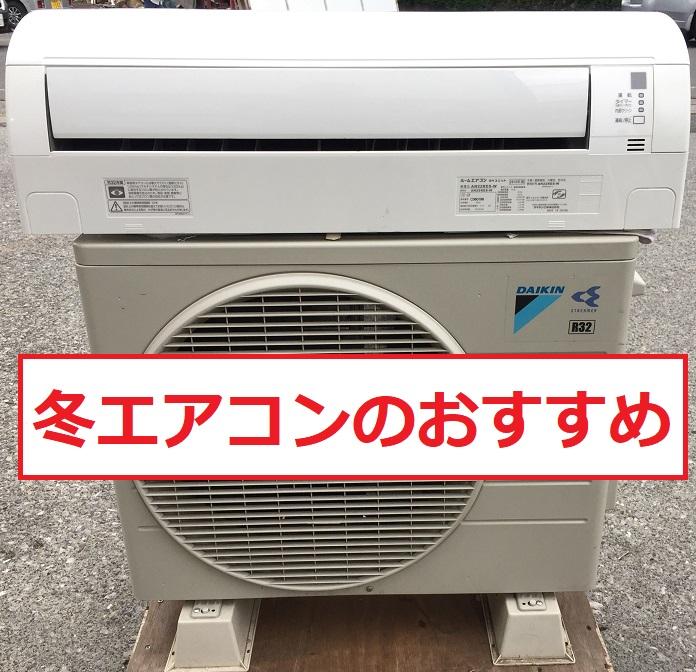 冬エアコンのおすすめと+【商品紹介】
