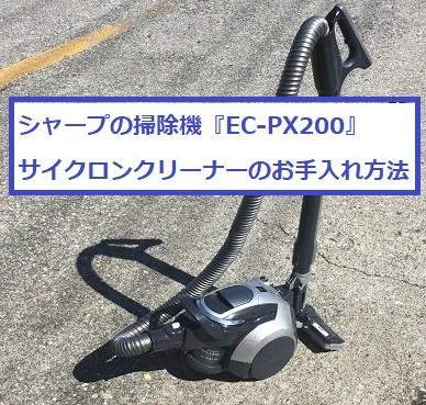 【DIM:掃除】シャープの掃除機『EC-PX200』サイクロンクリーナーのお手入れ方法
