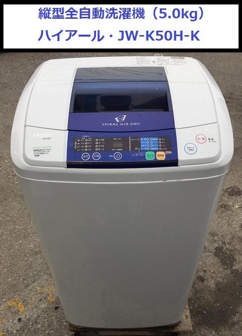 【ハイアール・洗濯機】部品外し・掃除・分解・槽洗浄のやり方