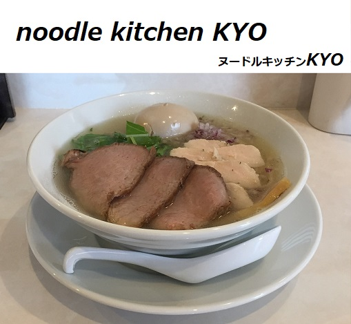 【らーめん】ららぽーと富士見店近くにある『noodle kitchen KYO』