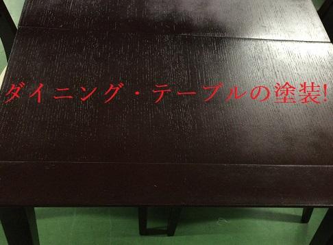 【家具:塗装】ボンドなどが付いて固まってしまった、ダイニングテーブルの塗装!