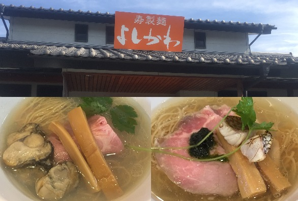 【中華そば・らーめん】坂戸市に有る、寿製麺 よしかわ の3号店に行ってきました。