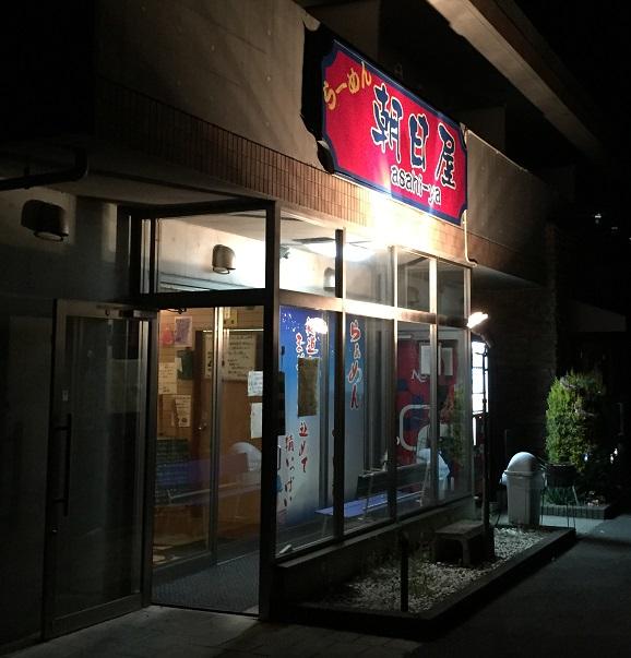 asahi-ya