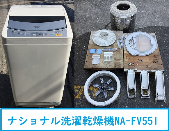 縦型洗濯乾燥機分解 ナショナルNA-FV551