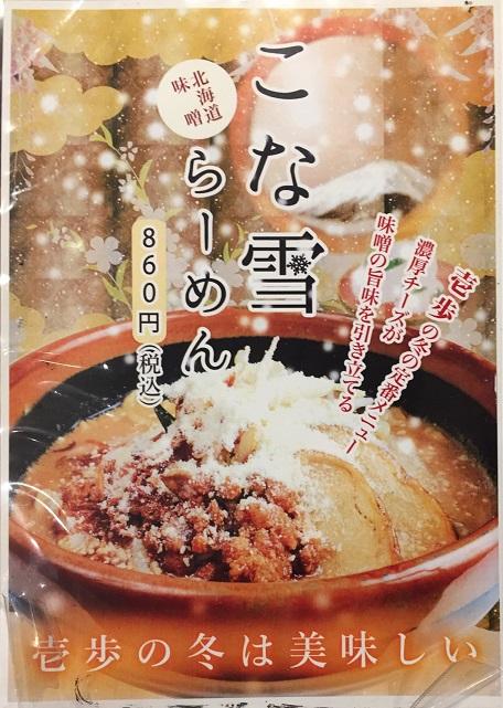 蔵出し味噌 麺場 壱歩 入間店 の[北海道味噌、こな雪らーめん]