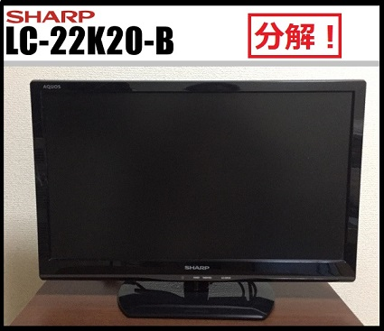 シャープ 液晶テレビ LC-22K20 の分解!