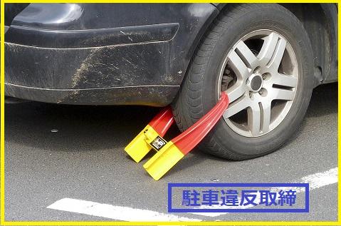【プチネタ】民間委託の駐車違反取り締まりについて!