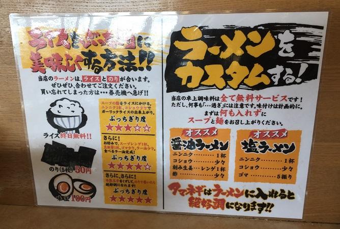 横浜家系らーめん稲田家06