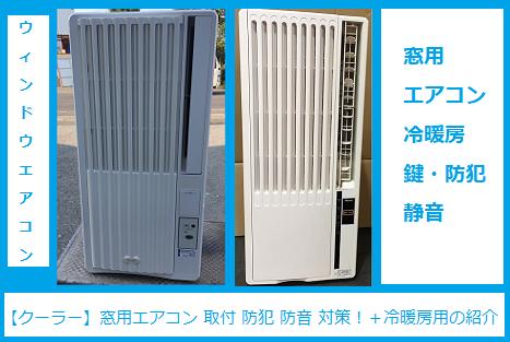 【クーラー】窓用エアコン 取付 防犯 防音 対策!+冷暖房用の紹介