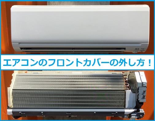 三菱ルームエアコン 霧ヶ峰 MSZ-GM221のフロントカバーの外し方!