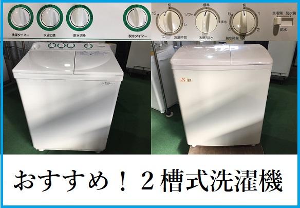 おすすめ!汚れ落ち最強の2槽式洗濯機