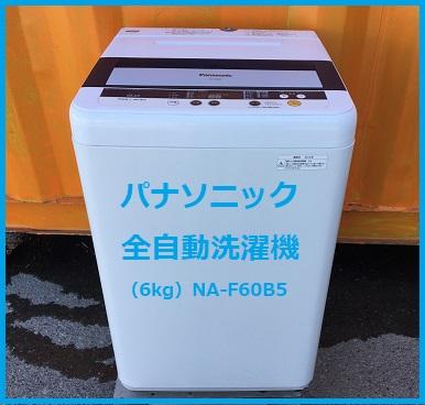 全自動洗濯機の槽を外して洗濯機本体の洗浄とフタの交換方法です!