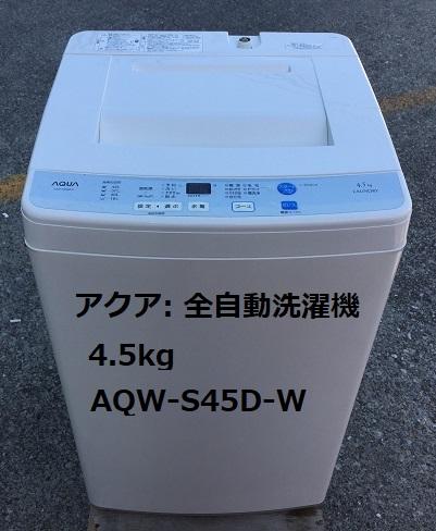 AQUA・洗濯機[AQW-S45D]の槽を外す方法!