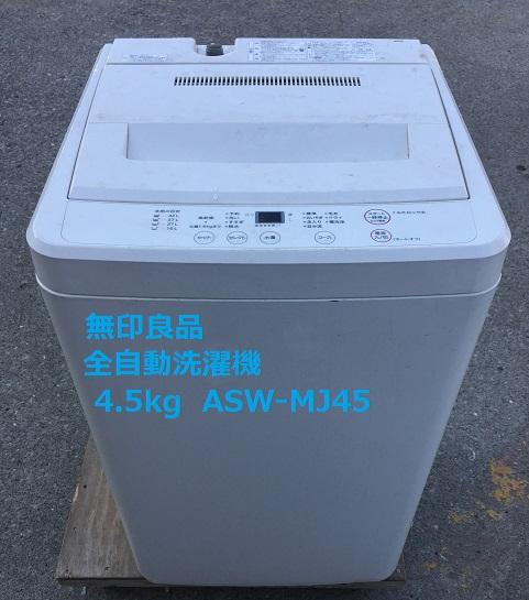 無印良品 全自動洗濯機 :4.5kg・ASW-MJ45の洗濯槽の外し方!