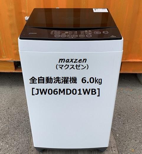 マクスゼン[ 全自動洗濯機 6.0kg:JW06MD01WB]の槽を外す方法