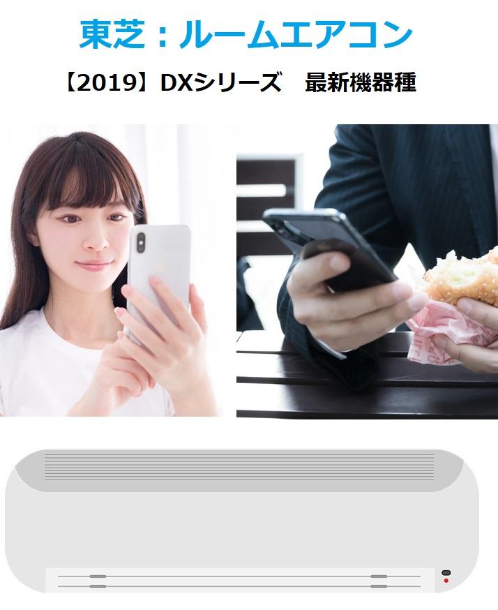 東芝:ルームエアコン・新機種のご紹介!【2019】