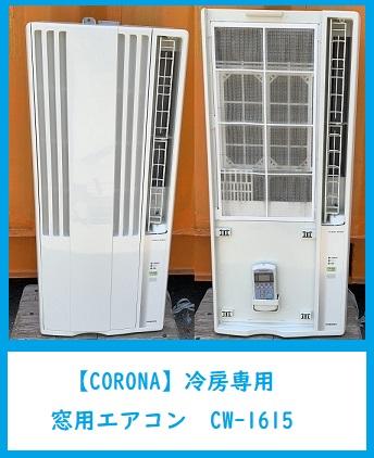 窓用エアコン:コロナ・CW-1615 の分解清掃!