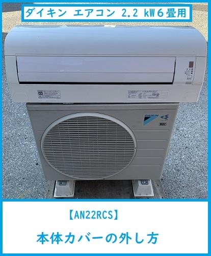 ダイキン エアコン 2.2 kW6畳用 AN22RCS 本体カバーの外し方