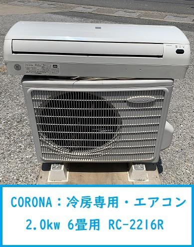 【CORONA】冷房専用エアコン 6 畳用 分解クリーニング