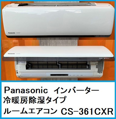 パナソニック:エアコン・CS-361CXR のフロントパネルを外す方法!