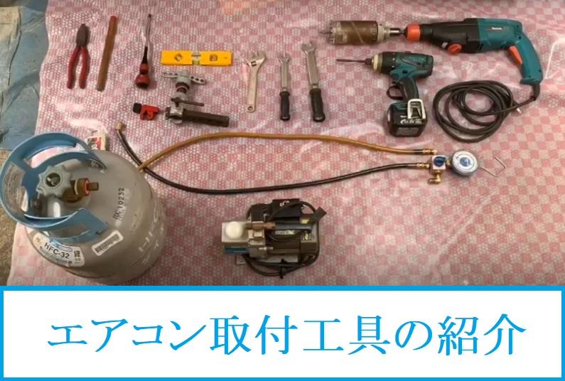 エアコン取付作業に使用する工具とアイテムの紹介